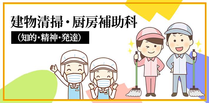 建物清掃・厨房補助科(知的・精神・発達)